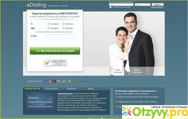 Едарлинг Знакомства Сайт