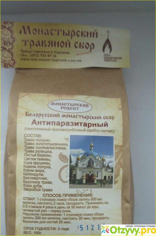 Монастырский антипаразитарный сбор в Казани