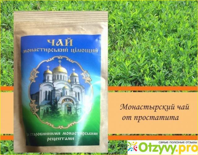 Купить белорусский монастырский чай от простатита какие медикаменты для лечения простатита