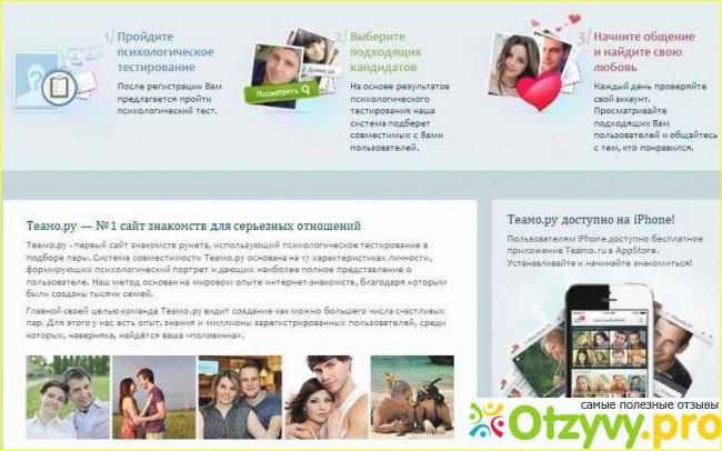 бесплатные сайты знакомств для серьезных отношений в мичуринске