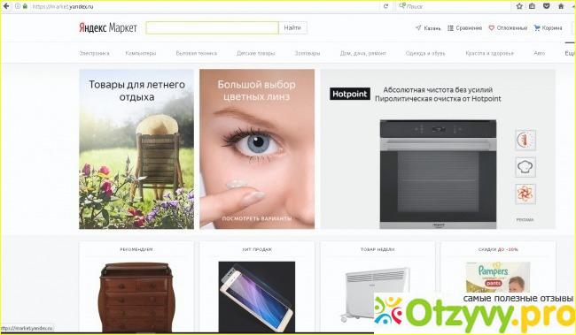 Яндекс Маркет Интернет Магазин Матросова 4