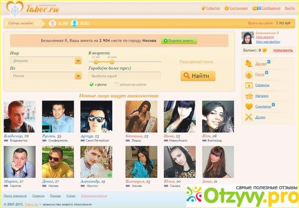 чат знакомств онлайн мобильная версия