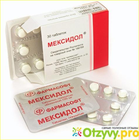 Мексидол отзывы покупателей о препарате в интернет-аптеке ...