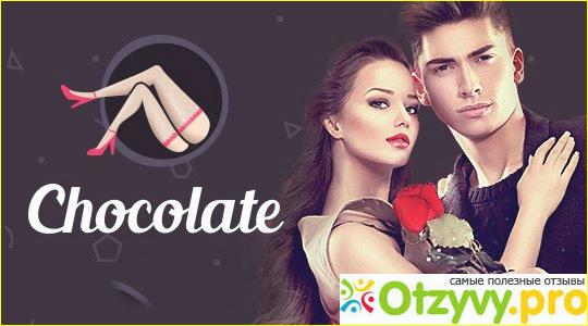 знакомства на шоколадка
