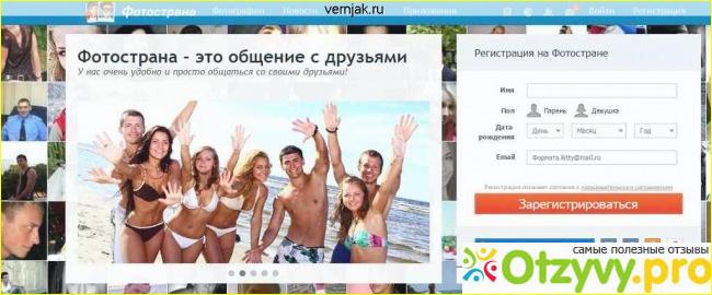 Фотострана знакомств мошенники сайтов с