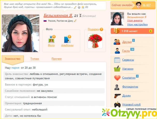 Знакомств табор.ру сайт онлайн