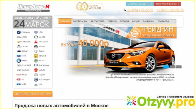 ada8d3a18f71 ... Автосалон центр авто м москва отзывы покупателей - - Фото 447431. +1