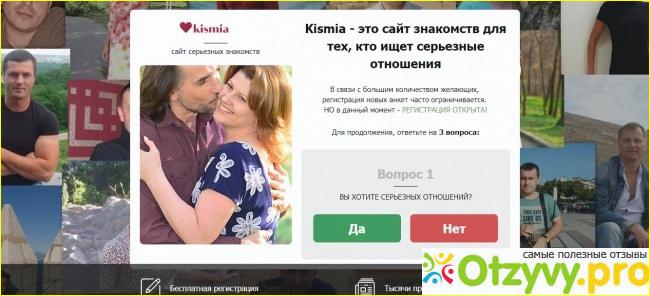 знакомств стоимость сайт kismia