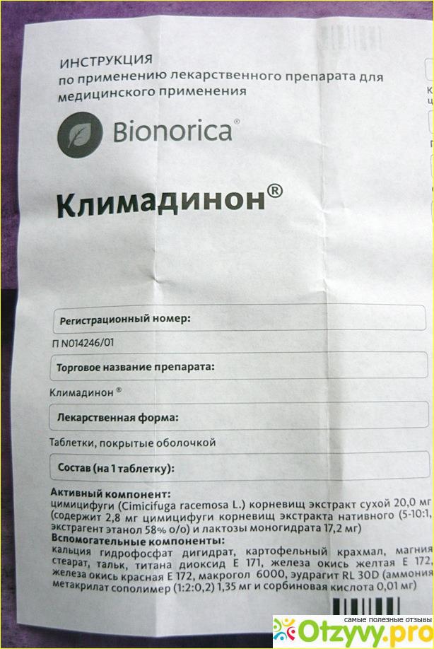 Препараты при климаксе у женщин отзывы и характеристики