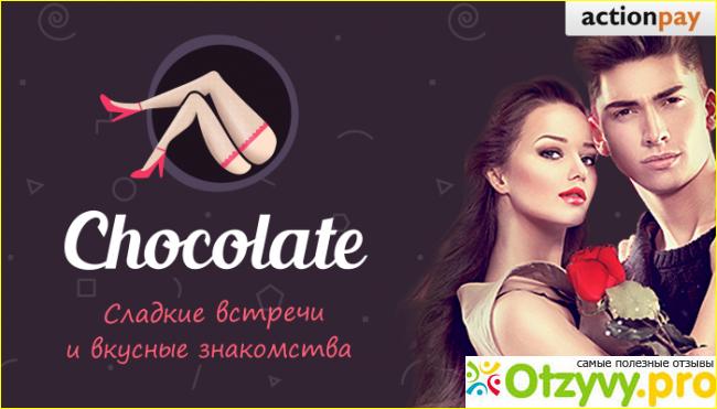 Шоколад приложение знакомств