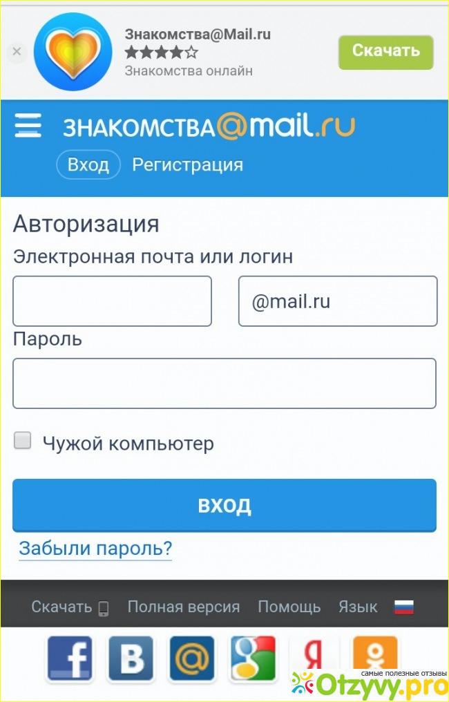 логин mail знакомства