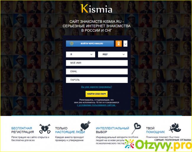kismia волгоград сайт знакомств