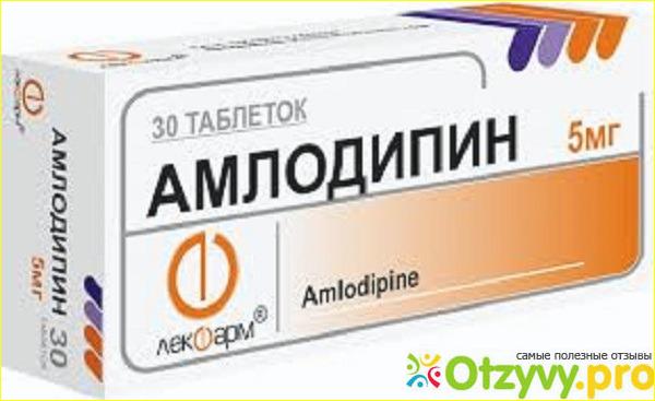 АМЛОДИПИН-ПРАНА таблетки: 4 отзыва от реальных людей. Все ...