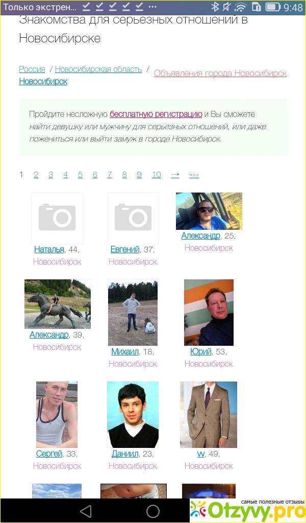 Топ 10 Сайтов Знакомств Для Серьезных Отношений