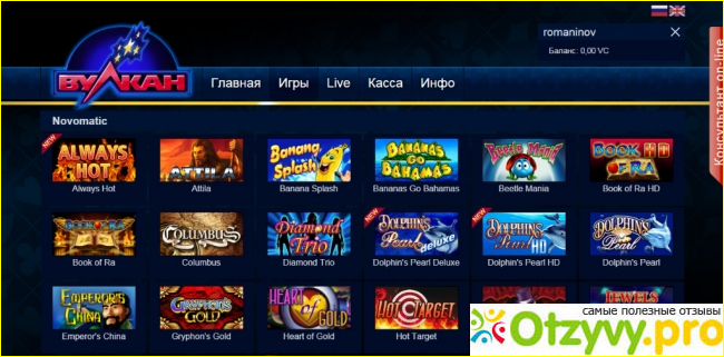 отзыва о казино онлайн
