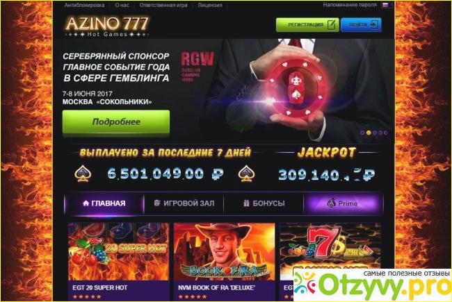 www azino777 casino ru