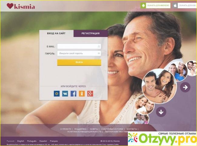 Сайт знакомств kisma отзывы