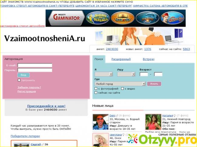 Простой поиск сайт знакомств