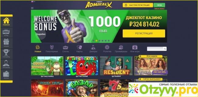 казино адмирал х 1000 рублей отзывы