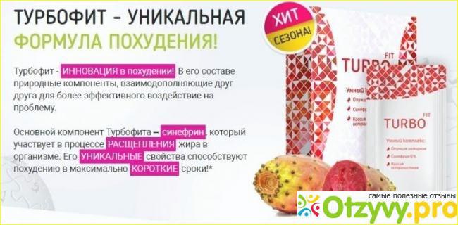 Купить Turbofit по цене 149 руб. вместе со скидкой в этом Софрино