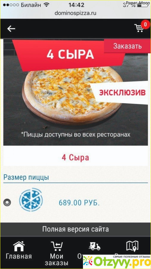 Dominospizza.ru