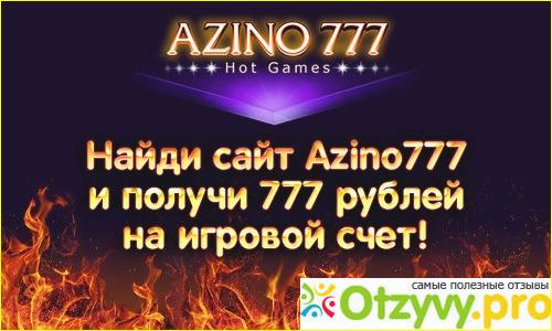 azino777 вывод