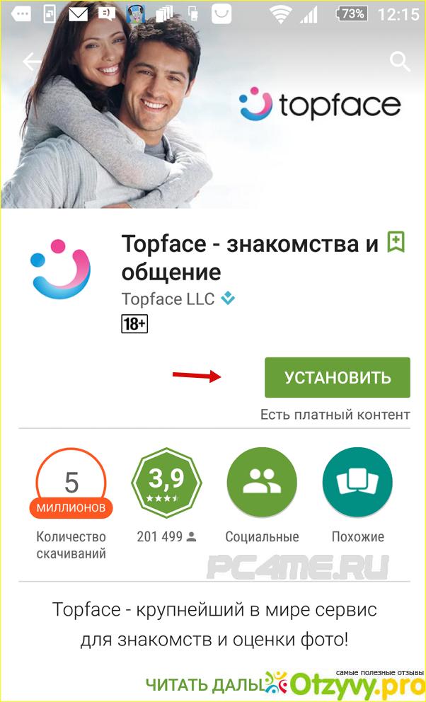 Знакомство мобильные контакты