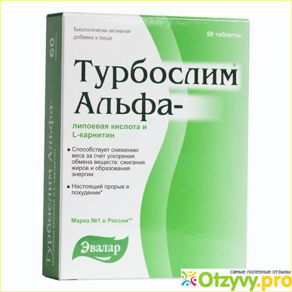турбослим эвалар таблетки для похудения