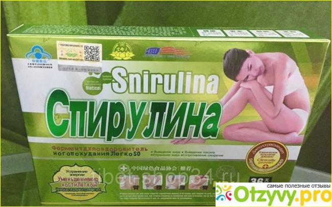 спирулина для похудения отзывы цена