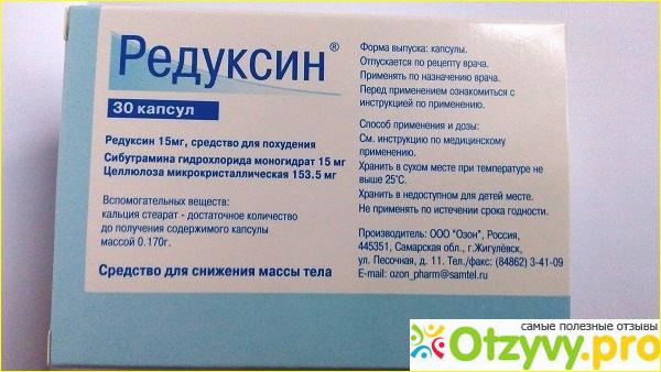 таблетки для похудения редуксин инструкция