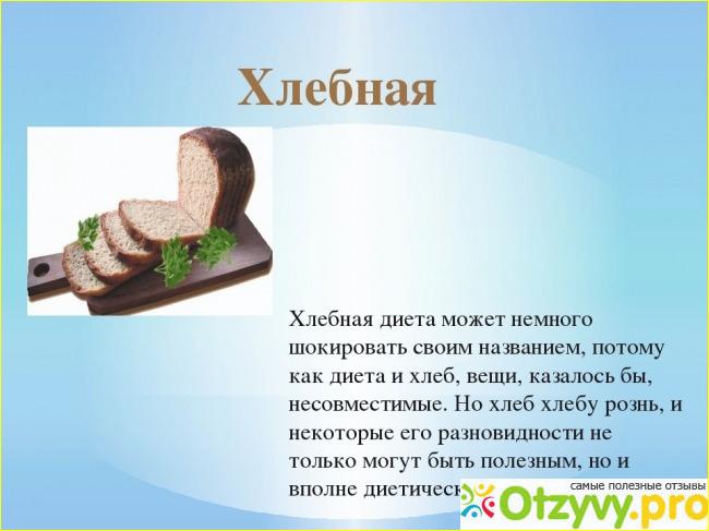 хлеб и вода диета отзывы
