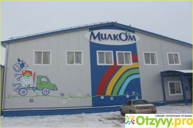 МИЛКОМ ОТЗЫВЫ СОТРУДНИКОВ (Москва) отзывы клиентов
