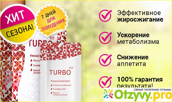 TurboFit средство для похудения купить в Лучегорске