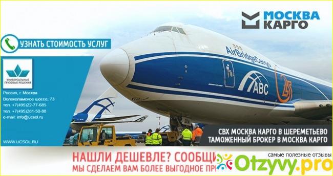 МОСКВА КАРГО ОТЗЫВЫ (Москва) отзывы клиентов, сотрудников