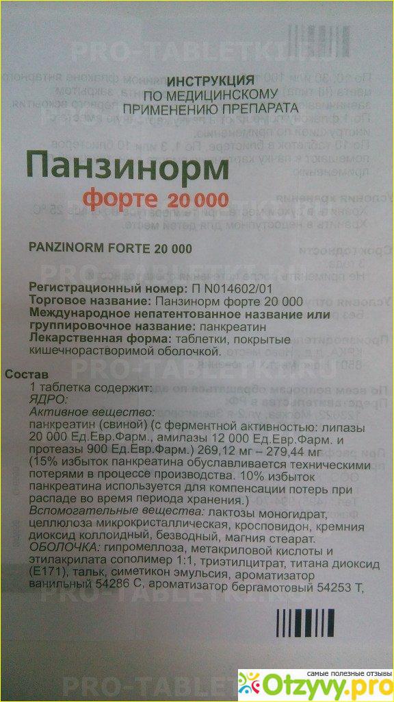 Панзинорм форте 20000 №10 таблетки: цена, инструкция, отзывы.