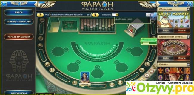 казино фараон рулетка отзывы