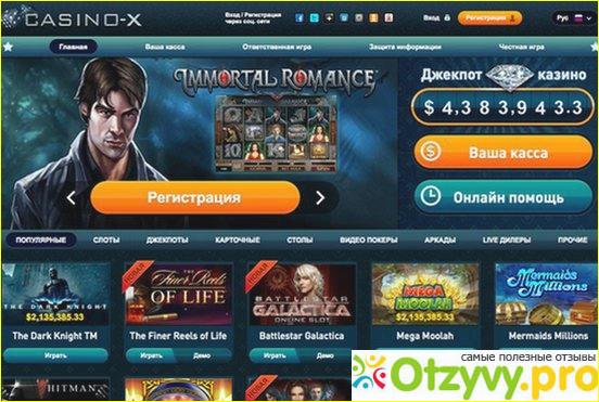 16 казино x com