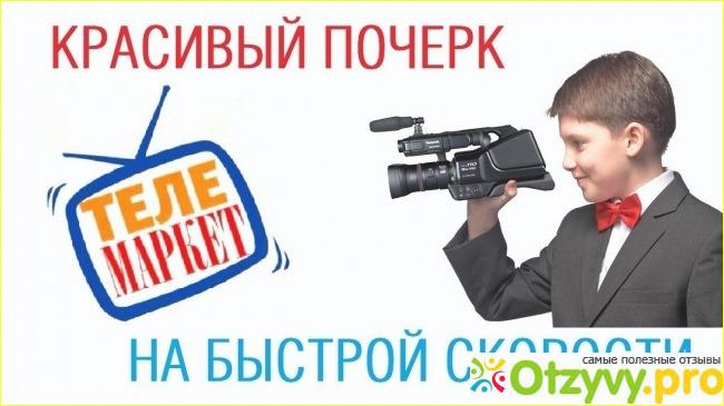 ТЕЛЕМАРКЕТ 24 ИНТЕРНЕТ МАГАЗИН СПБ ОТЗЫВЫ отзывы о сайте