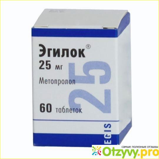 Эгилок 25 мг №60 таблетки: цена, инструкция, отзывы, купить в.
