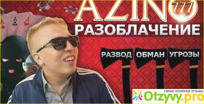 азино777 отзывы