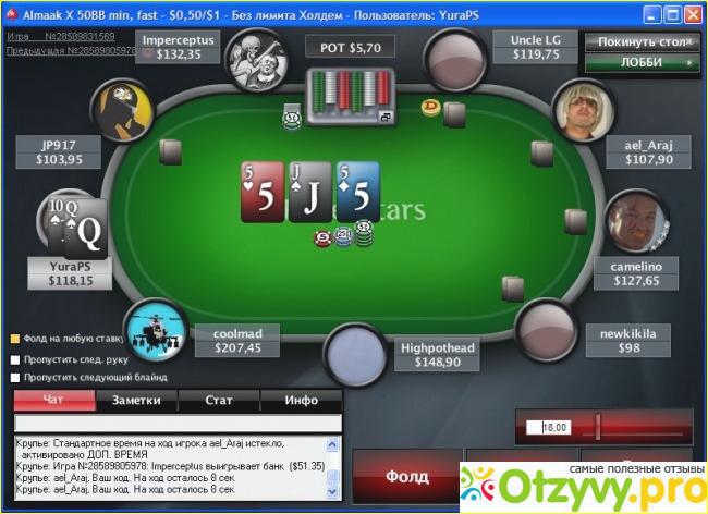 покер старс на деньги онлайн