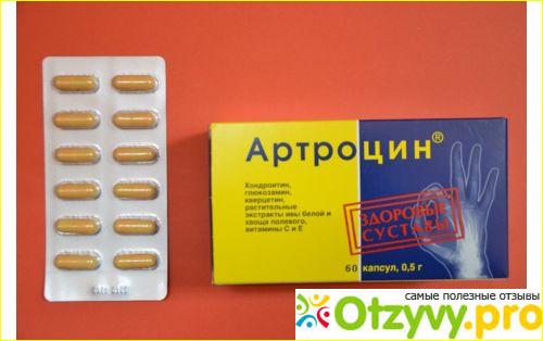 Артроцин инструкция по применению цена отзывы.