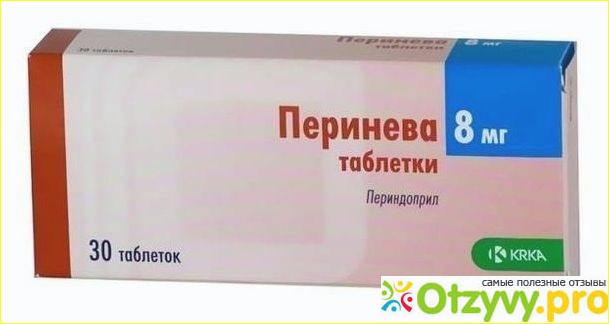 Инструкция по применению таблеток ко-перинева состав, механизм.