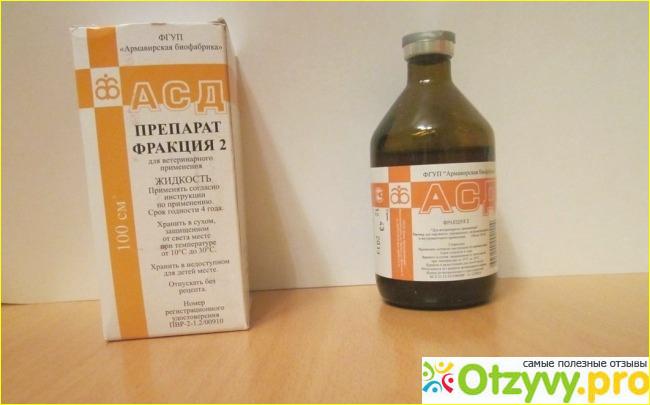 АСД при псориазе фракция 2 и 3 для лечения польза и вред