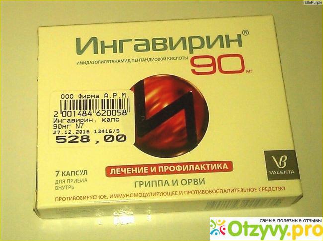 Ингавирин, капсулы 90 мг, 7 шт. Купить, цена и отзывы, ингавирин.