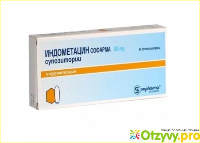 Свечи альтфарм индометацин суппозитории ректальные   отзывы.