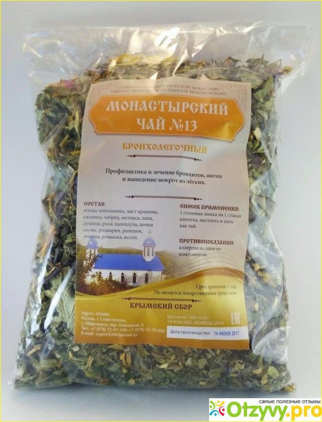 Монастырский чай от простатита реальные отзывы хронический калькулезный простатит лечится