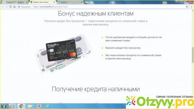 кредитная карта наличная карта отзывы за 2019