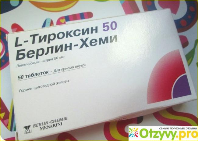 тироксин для похудения отзывы цена