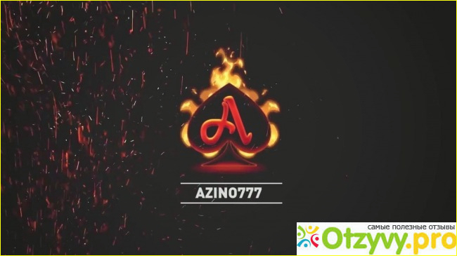 азино777 реальные отзывы на имеил ру